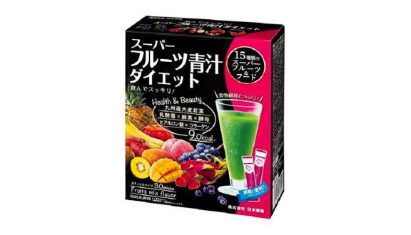 スーパーフルーツ青汁ダイエット|効果や口コミが気になる!