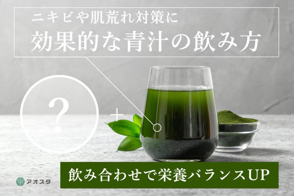 ニキビや肌荒れ対策に 効果的な青汁の飲み方