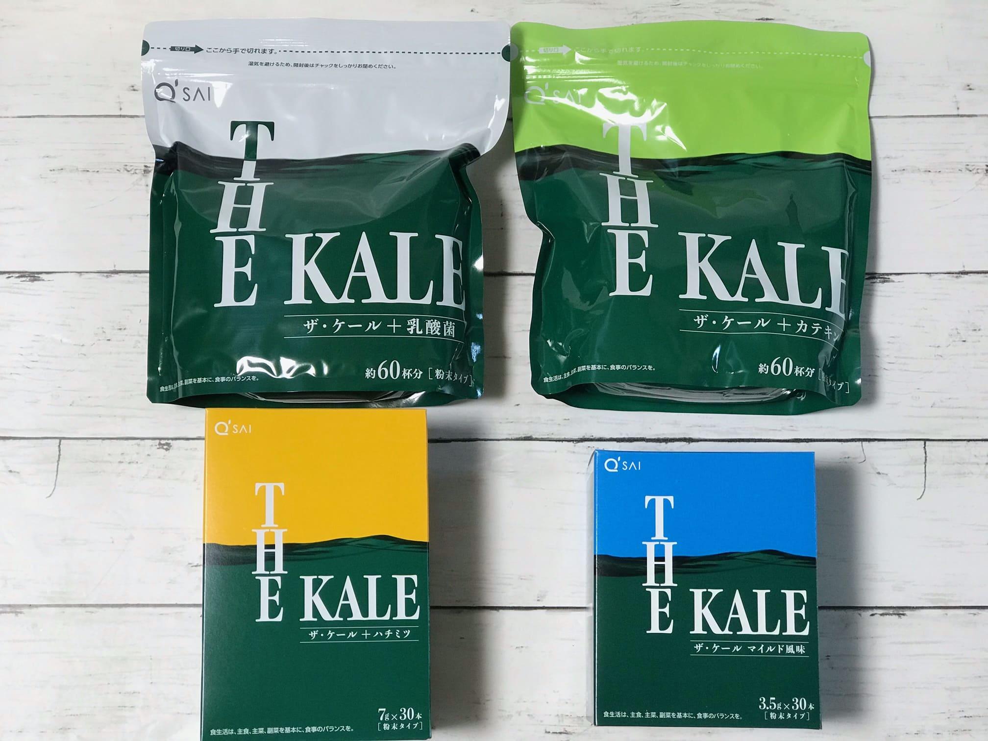 まずい?キューサイ青汁「ザ・ケール」カテキン/乳酸菌/ハチミツ/マイルド全種類飲んで確かめた!