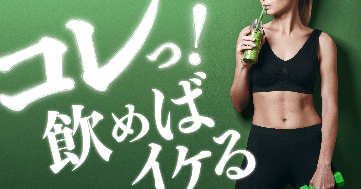 コレ飲んどけば間違いない!ダイエット青汁3選&グリーンスムージー3選