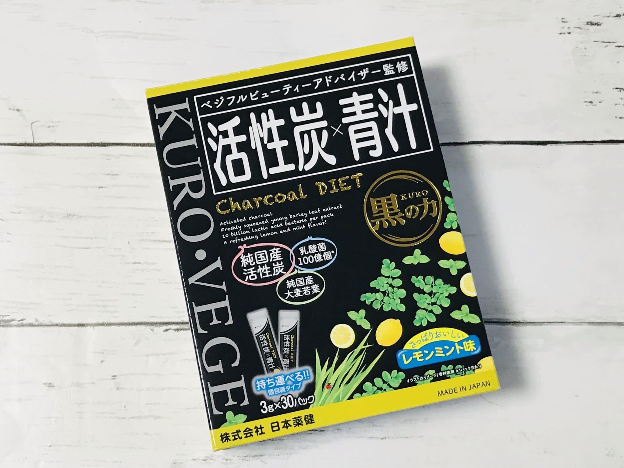 なんと真っ黒!日本薬健「活性炭×青汁」はどんな味と成分なのか