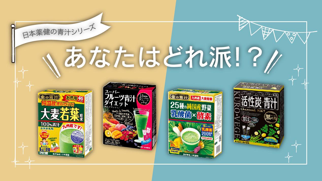 「金の青汁」だけじゃない!日本薬健の青汁シリーズはどんな人におすすめ?