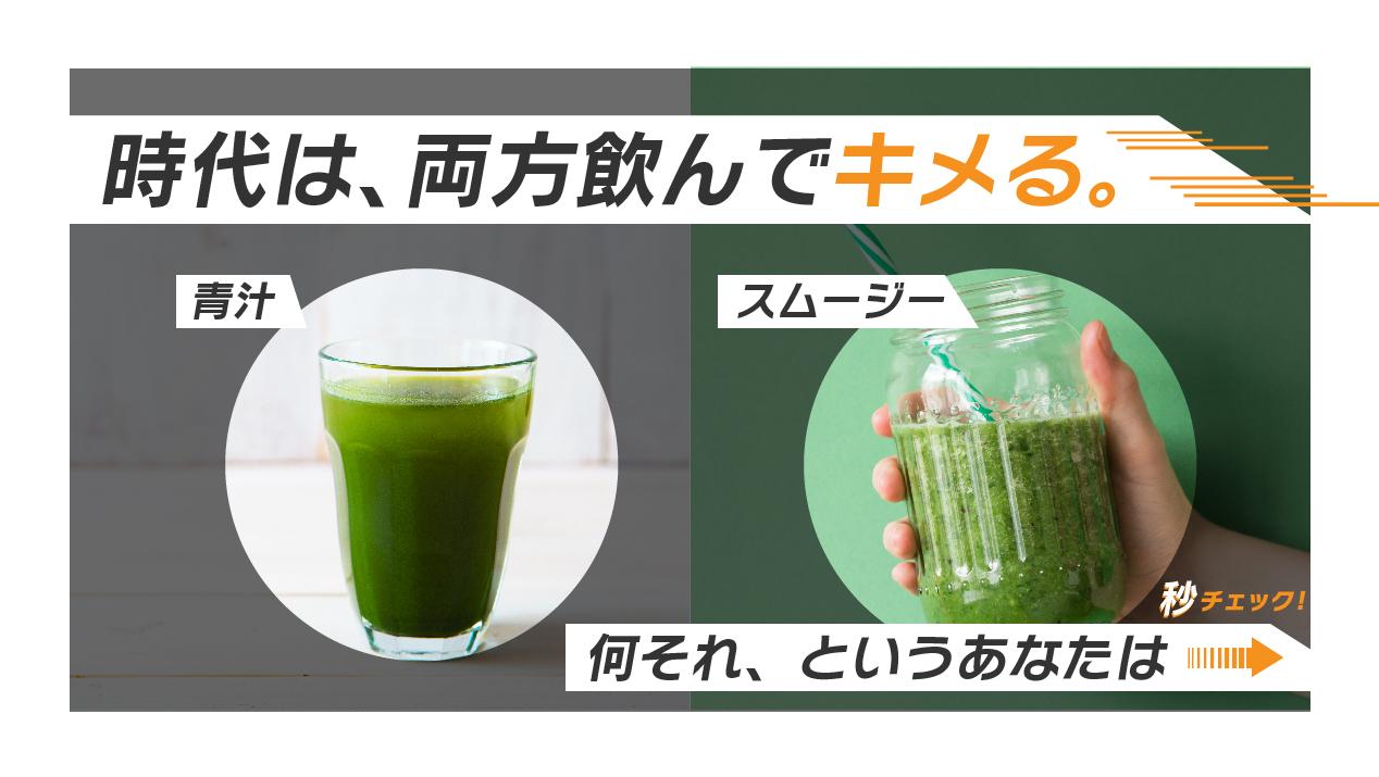 青汁vsスムージーはもう古い?知っておくべき青汁とスムージーの特徴