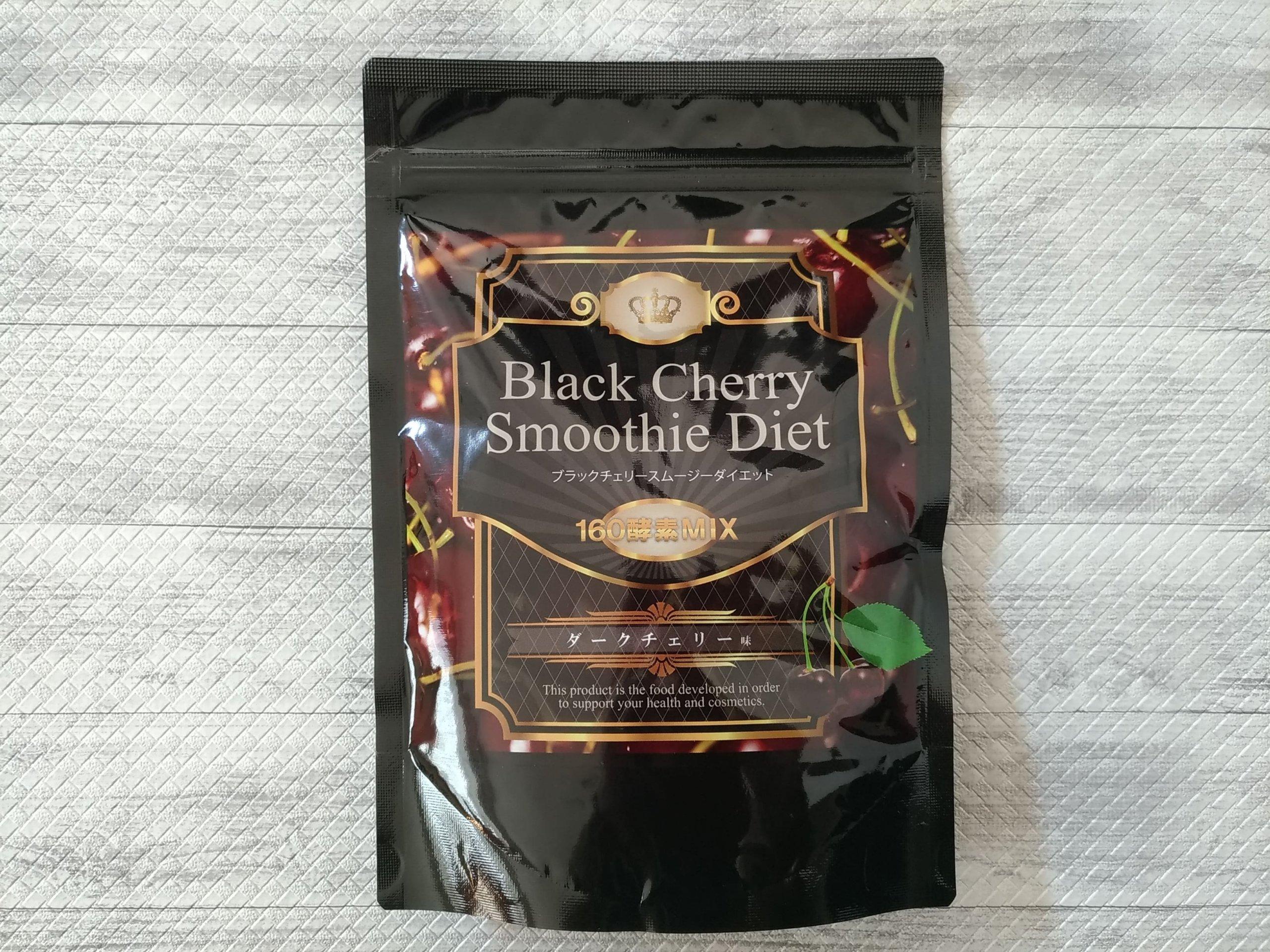 ブラックチェリースムージーダイエット